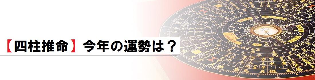 【四柱推命】今年の運勢は?